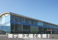 関ヶ原工場(本館)