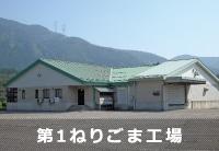 第1ねりごま工場