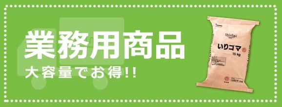 業務用製品 大容量でお得!!