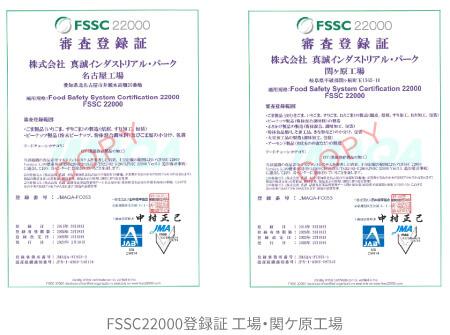 FSSC22000審査登録証 名古屋工場・関ヶ原工場