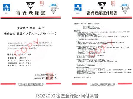 ISO22000審査登録証・同付属書