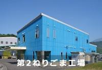第2ねりごま工場