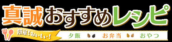 真誠ごまレシピ 簡単!おいしい!