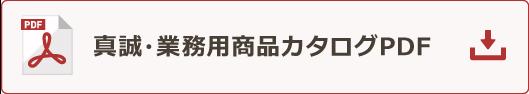 真誠・業務用商品カタログPDF
