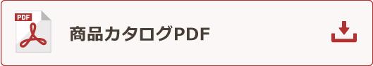 商品カタログPDF