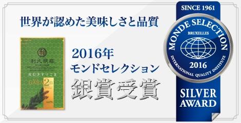 世界が認めた美味しさと品質 2015年 モンドセレクション 銀賞受賞