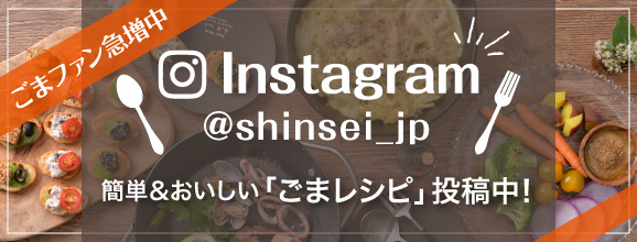Instagramで簡単&おいしいごまレシピ投稿中!