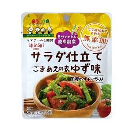 真誠ごまプロ無添加サラダ仕立てゆず味